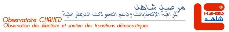 مرصد شاهد لمراقبة الإنتخابات ودعم  التّحولات  الديمقراطية